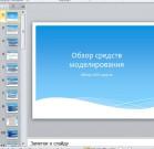 Презентация Обзор средств моделирования