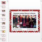 Презентация Одежда Курян