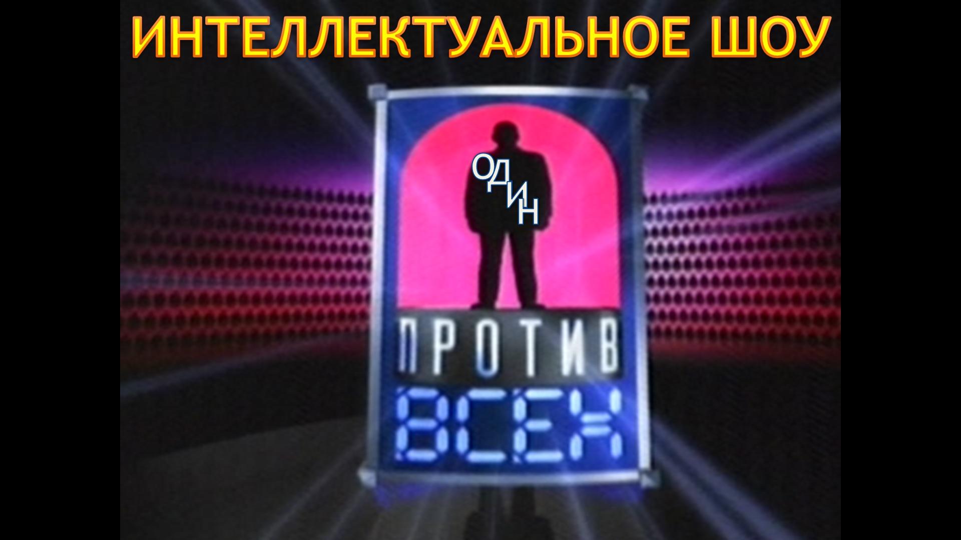 Презентация Один против всех