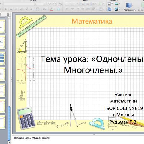 Презентация Одночлен и многочлен
