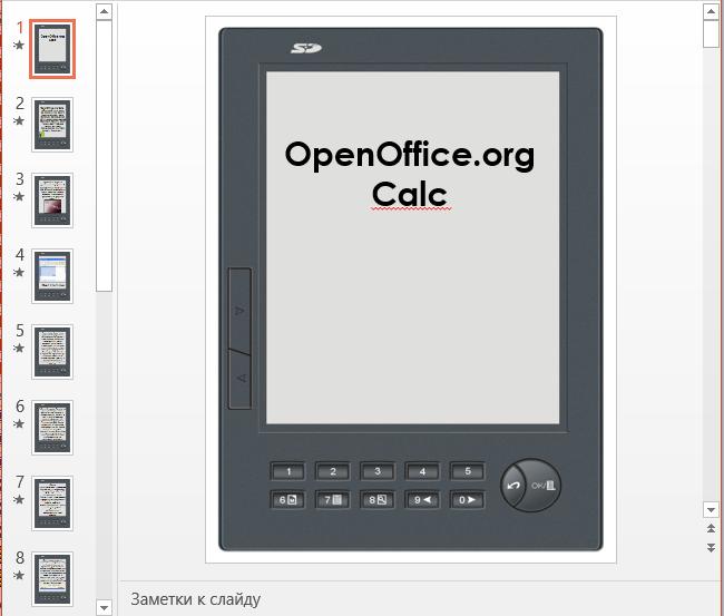 Презентация OpenOffice