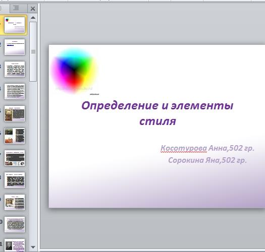 Презентация Определение и элементы стиля