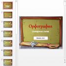 Презентация Словарные слова и орфография