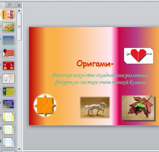 Презентация Оригами
