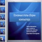 Презентация Основные этапы сборки компьютера
