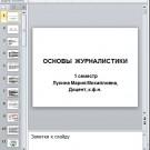 Презентация Основы журналистики