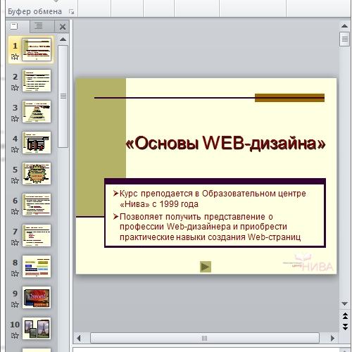 Презентация Основы веб-дизайна