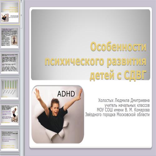 Презентация Особенности психического развития детей с СДВГ