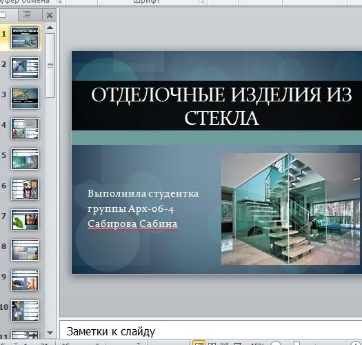 Презентация Отделочные материалы из стекла