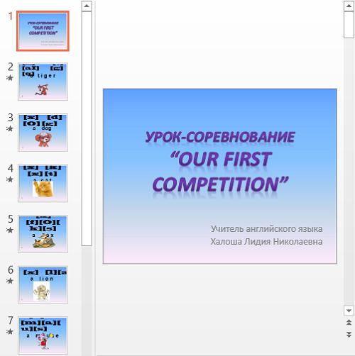 Презентация Сompetition