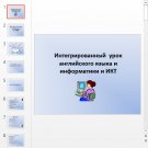 Презентация School and infomation technologies