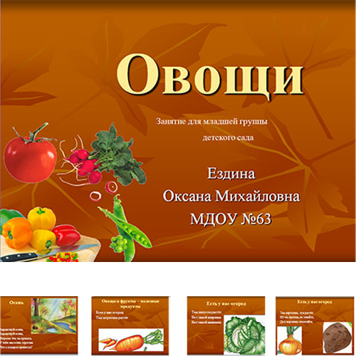 Презентация Овощи для детей
