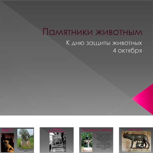 Презентация Памятники животным