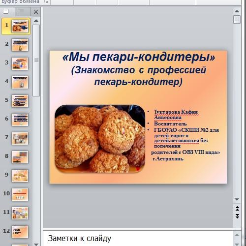 Презентация Пекарь кондитер