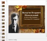 Презентация Валерьян Подмогильный