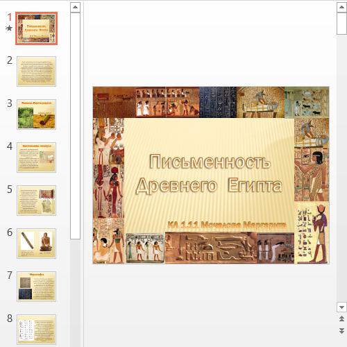 Презентация Письменность Древнего Египта