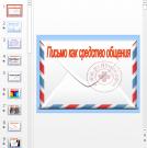 Презентация Письмо