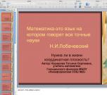 Презентация План — проект для учителя