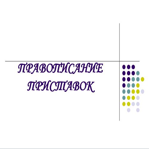 Презентация Правила написания приставок