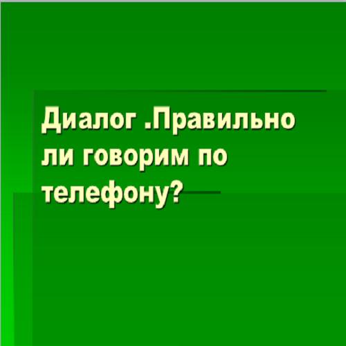 Презентация Диалог по телефону