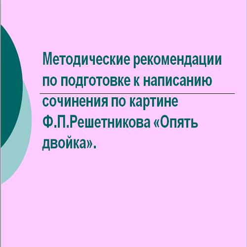 Презентация Сочинение Решетников Опять двойка
