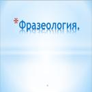 Презентация Фразеология