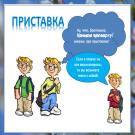 Презентация Тренажёр Различные приставки