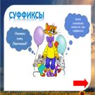 Презентация Тренажёр Суффиксы