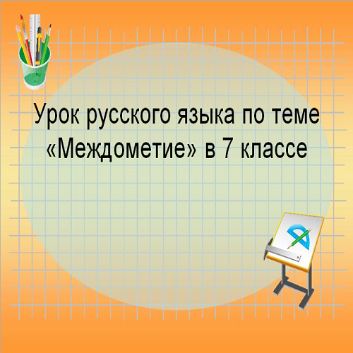 Презентация Междометия