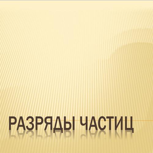 Презентация Разряды частиц