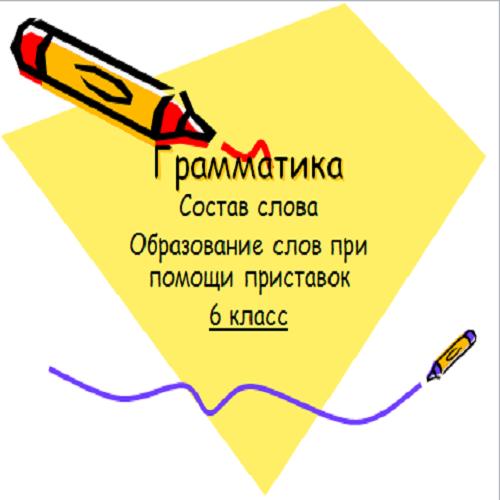 Презентация Грамматика