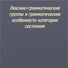 Презентация Лексико-грамматические группы