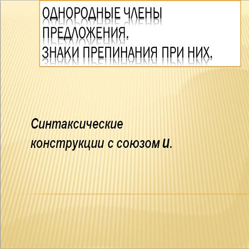 Презентация Синтаксические конструкции с союзом И