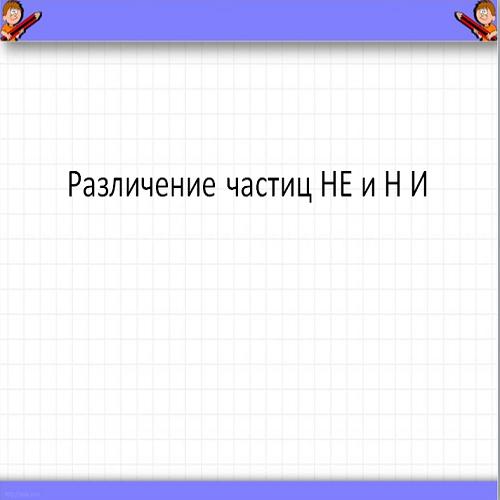 Презентация Различение частиц НЕ и НИ