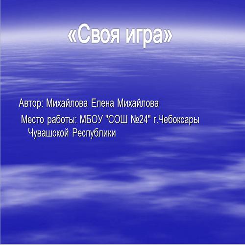 Презентация Своя игра русский язык