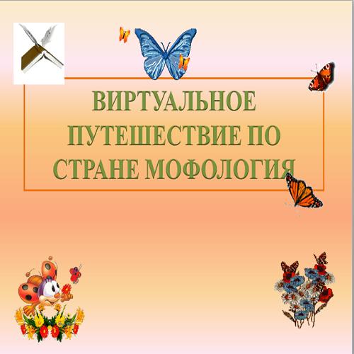 Презентация Виртуальное путешествие по морфологии