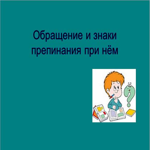 Презентация Обращение и знаки препинания при нём