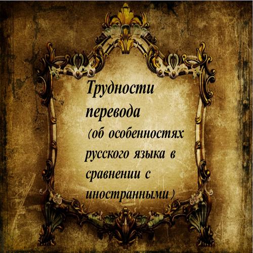 Презентация Трудности перевода