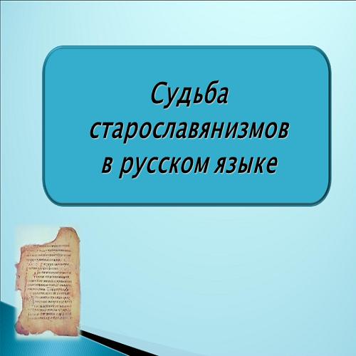 Презентация Судьба старославянизмов в русском языке