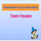 Презентация Упражнения по русскому языку