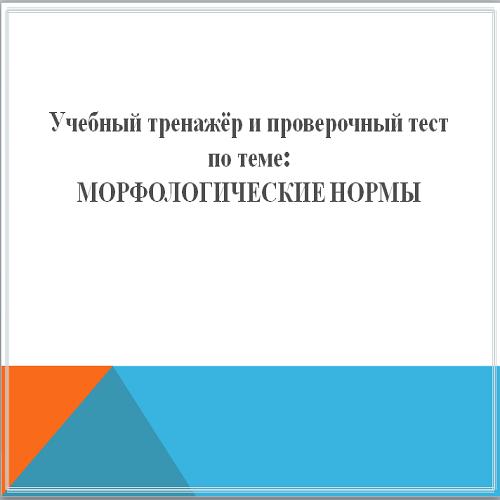 Презентация Морфологические нормы