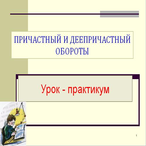 Презентация Причастные и деепричастные обороты
