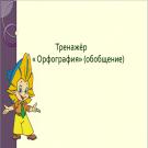 Презентация Тренажёр Орфография