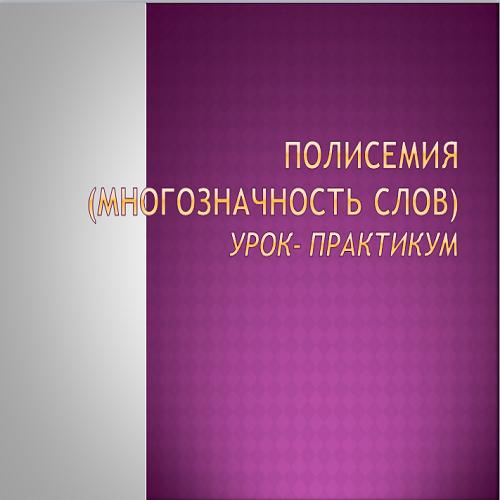 Презентация Полисемия