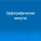 Презентация Орфографическая минутка