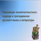 Презентация Компетентностный подход в преподавании русского языка