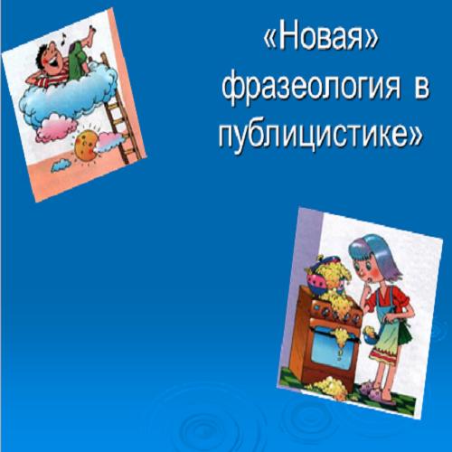 Презентация Фразеология в публицистике