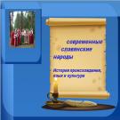 Презентация Современные славянские народы