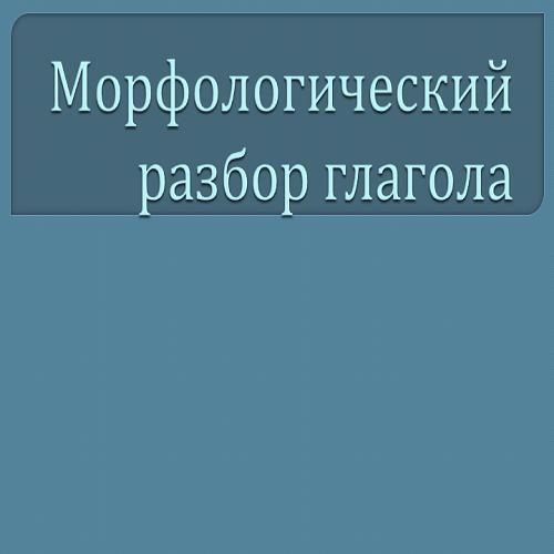 Презнтация Морфологический разбор глагола