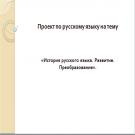 Презентация История русского языка